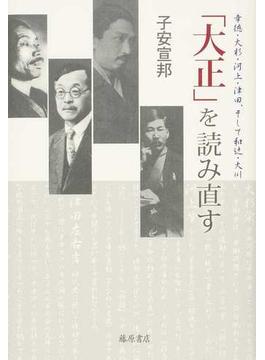 「大正」を読み直す 幸徳・大杉・河上・津田、そして和辻・大川