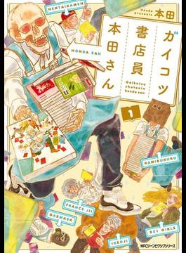 ガイコツ書店員 本田さん 1
