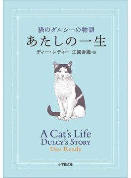 あたしの一生 猫のダルシーの物語