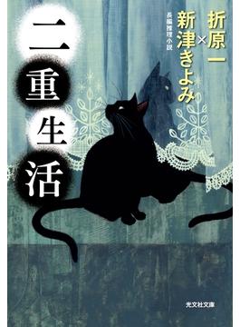 二重生活(光文社文庫)