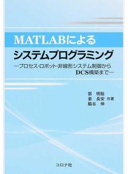 MATLABによるシステムプログラミング プロセス・ロボット・非線形システム制御からDCS構築まで