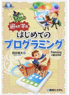 遊んで学ぶはじめてのプログラミング Processingの魔法学校