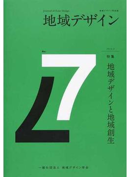 地域デザイン 地域デザイン学会誌 No.7 特集地域デザインと地域創生