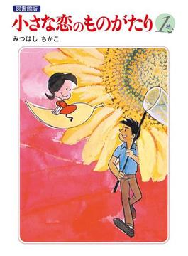 【全1-10セット】小さな恋のものがたりシリーズ