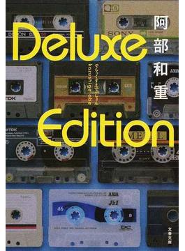 Deluxe Edition(文春文庫)