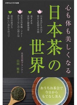 【期間限定価格】心も体も美しくなる日本茶の世界