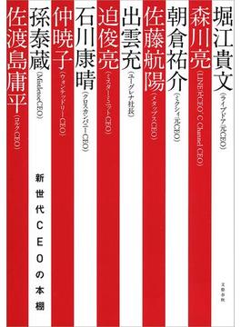 【期間限定ポイント40倍】新世代CEOの本棚(文春e-book)