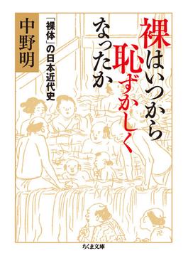裸はいつから恥ずかしくなったか 「裸体」の日本近代史(ちくま文庫)