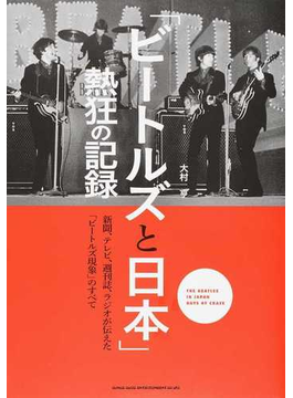 「ビートルズと日本」熱狂の記録 新聞、テレビ、週刊誌、ラジオが伝えた「ビートルズ現象」のすべて