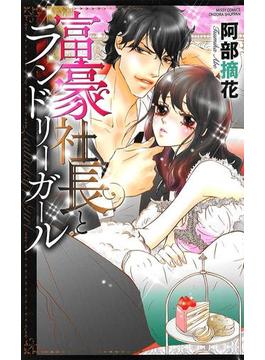 富豪社長とランドリーガール(ミッシィコミックス恋愛白書パステルシリーズ)