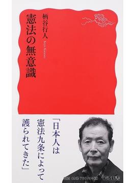 憲法の無意識(岩波新書 新赤版)