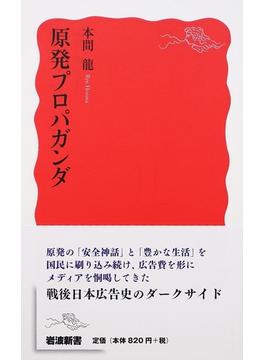 原発プロパガンダ(岩波新書 新赤版)