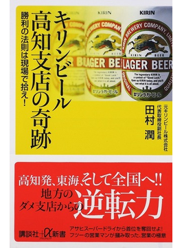キリンビール高知支店の奇跡 勝利の法則は現場で拾え!(講談社+α新書)