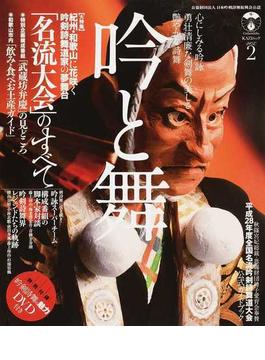 吟と舞 VOL.2 〈大特集〉紀州・和歌山に花咲く吟剣詩舞道家の夢舞台「名流大会」のすべて(KAZIムック)