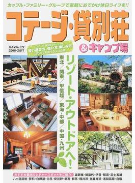 コテージ・貸別荘&キャンプ場 2016−2017(KAZIムック)