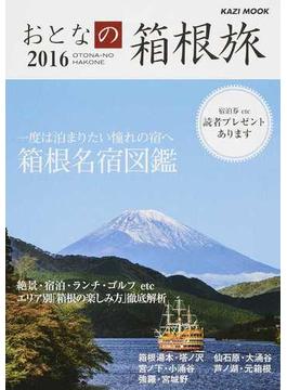 おとなの箱根旅 2016 一度は泊まりたい憧れの宿へ(KAZIムック)