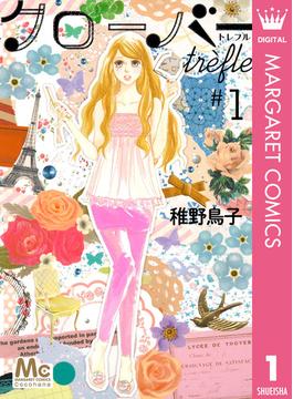 【1-5セット】クローバー trefle(マーガレットコミックスDIGITAL)