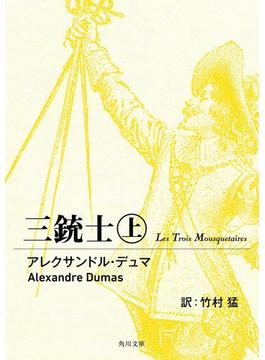 【全1-3セット】三銃士(角川文庫)