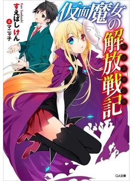 【全1-2セット】「仮面魔女の解放戦記」シリーズ(GA文庫)