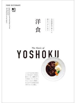【期間限定価格】FOOD DICTIONARY 洋食