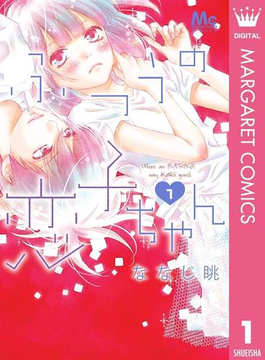 ふつうの恋子ちゃん 1(マーガレットコミックスDIGITAL)