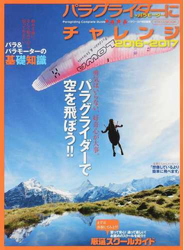 パラグライダーにチャレンジ +パラモーター 2016−2017 勇気はいらない、好奇心が大事。空を飛ぶのは簡単だ!!(イカロスMOOK)