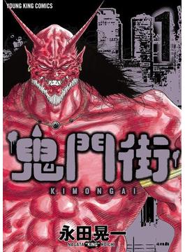 【全1-10セット】鬼門街(YKコミックス)