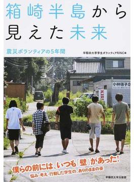 箱崎半島から見えた未来 震災ボランティアの5年間