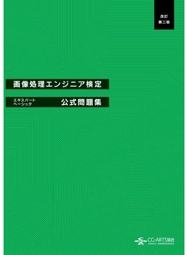 画像処理エンジニア検定エキスパート・ベーシック公式問題集 [改訂第二版]