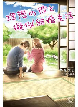 理想の彼と疑似結婚生活(シンデレラノベルス)