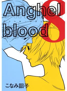 Anghel blood(8)(WINGS COMICS)