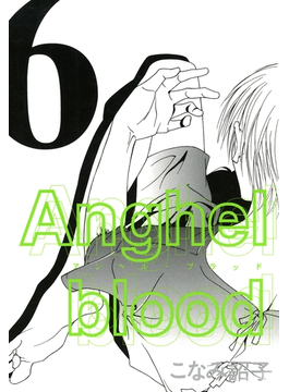 Anghel blood(6)(WINGS COMICS)