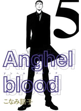 Anghel blood(5)(WINGS COMICS)