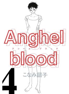 Anghel blood(4)(WINGS COMICS)