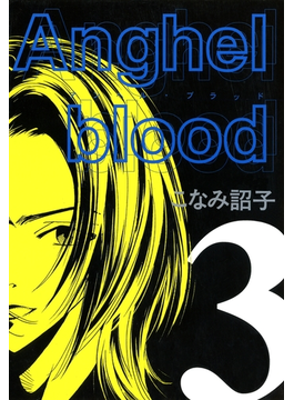 Anghel blood(3)(WINGS COMICS)