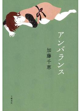 アンバランス(文春e-book)