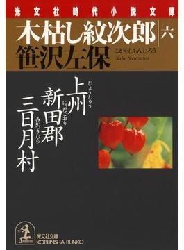 【6-10セット】木枯し紋次郎(光文社文庫)