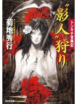 【全1-2セット】トンキチ冒険記(光文社文庫)