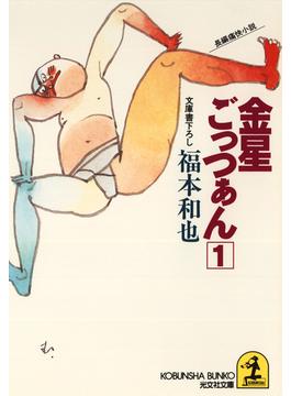 【全1-3セット】金星ごっつぁん(光文社文庫)