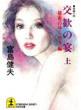【全1-2セット】交歓の宴(うたげ)(光文社文庫)