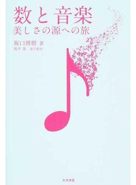 数と音楽 美しさの源への旅