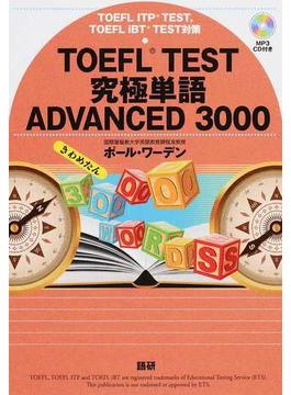 TOEFL TEST究極単語ADVANCED 3000 TOEFL ITP TEST,TOEFL iBT TEST対策