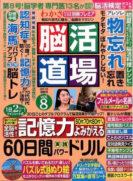 脳活道場 2016年 06月号 [雑誌]