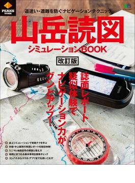 PEAKS 特別編集 山岳読図シミュレーションBOOK 改訂版