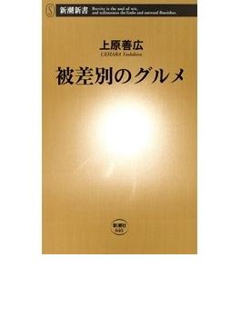 被差別のグルメ(新潮新書)