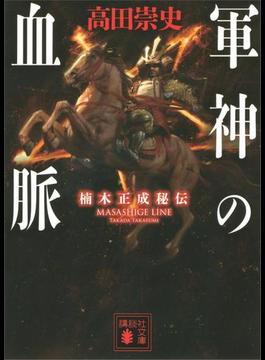 軍神の血脈 楠木正成秘伝(講談社文庫)