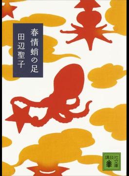 春情蛸の足(講談社文庫)