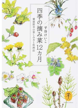 四季の摘み菜12カ月 健康野草の楽しみ方と料理法(ヤマケイ文庫)
