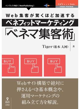 【オンデマンドブック】Web集客が驚くほど加速するベネフィットマーケティング「ベネマ集客術」