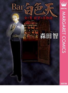 【全1-14セット】Bar白色天 女と男 欲望の百物語(マーガレットコミックスDIGITAL)